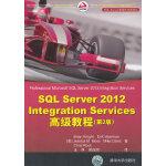 SQL Server 2012 Integration Services 高级教程(第2版)(SQL Server 数据库经典译丛)