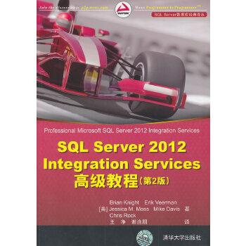 SQL Server 2012 Integration Services 高级教程