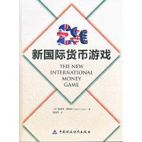 新国际货币游戏