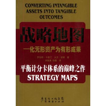 战略地图新华书店正版畅销图书籍紫图图书