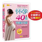 怀孕40周完美方案(2015升级畅销版)