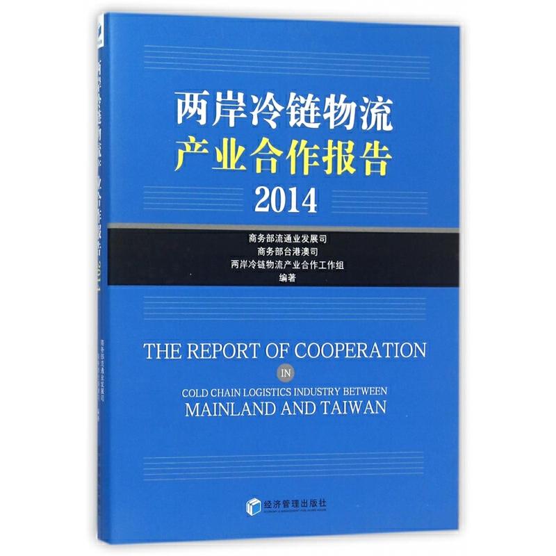 两岸冷链物流产业合作报告(2014)