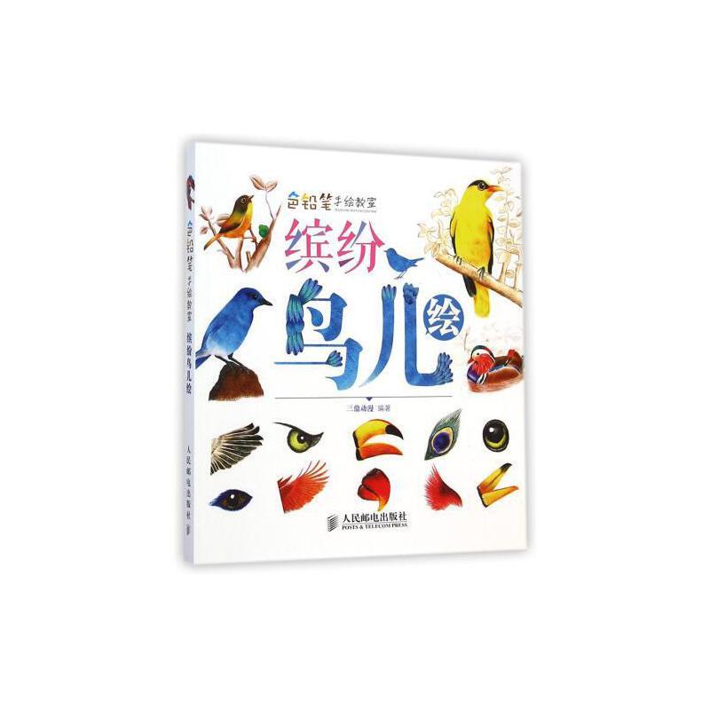 缤纷鸟儿绘(色铅笔手绘教室) 三鼎动漫【正版书籍】 人民邮电