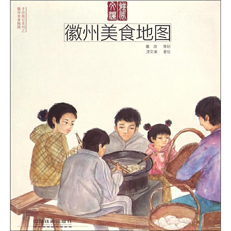 徽州美食地图/手绘旅行系列