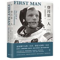 登月第一人(阿姆斯特朗唯一授权传记,全景解密人类首次登月!)【浦睿文化出品】