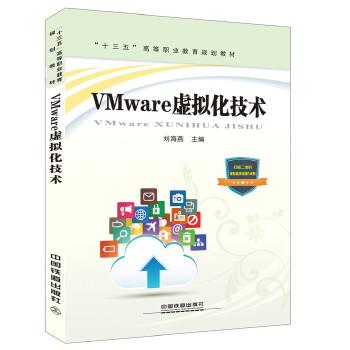 """""""十三五""""高等职业教育规划教材:VMware虚拟化技术"""
