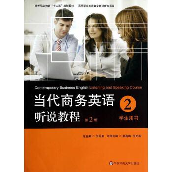 当代商务英语听说教程 学生用书2(第二版)
