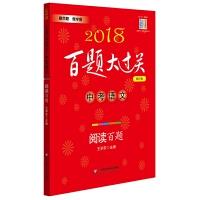 2018百题大过关.中考语文:阅读百题(修订版)