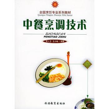 中餐烹调技术 贾人卫,王小敏 9787563712199