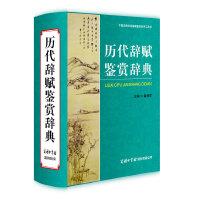 历代辞赋鉴赏辞典