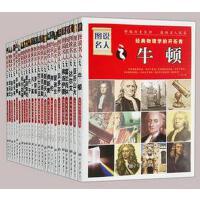 图说名人传全24册 名人传记丛书青少年版 中小学生阅读课外阅读 世界伟人故事插图版 孔子 林肯 达尔文 牛顿经典物理学的开拓者