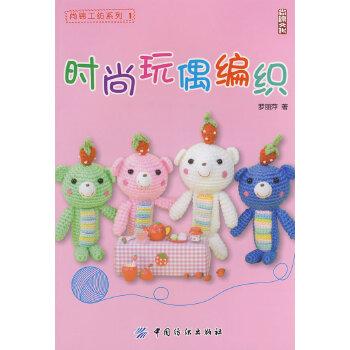 时尚玩偶编织