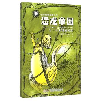 科学惊奇故事丛书:恐龙帝国5 一个未知的国度