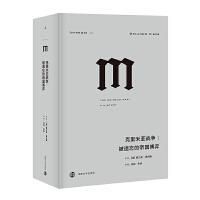 理想国译丛·克里米亚战争:被遗忘的帝国博弈(NO:032)