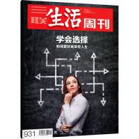 三联生活周刊2017年15期 期刊杂志