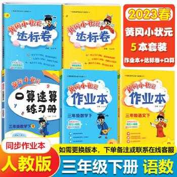 《【北师大版】2016春四年级下册数学书 北师