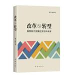 改革与转型――探索浙江发展的方位和未来
