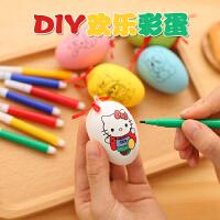 欢乐彩蛋 儿童diy卡通彩绘手绘蛋壳幼儿手工制作玩具复活节礼物