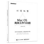 以简驭繁――Mac OS高效工作100招