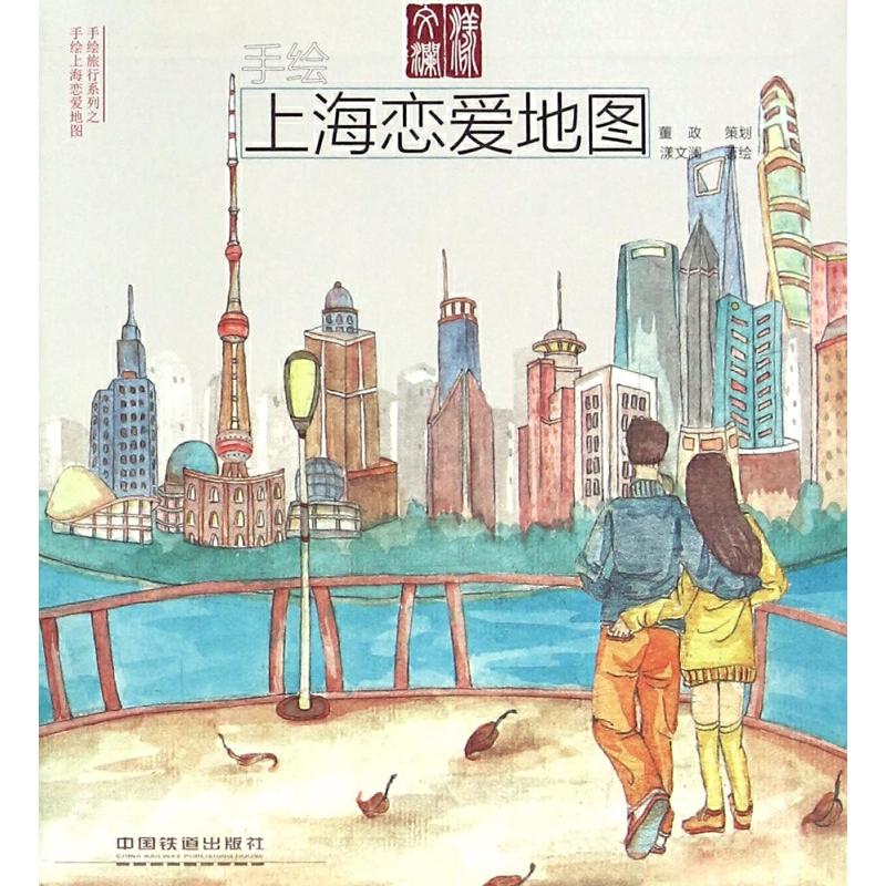 手绘上海恋爱地图/手绘旅行系列