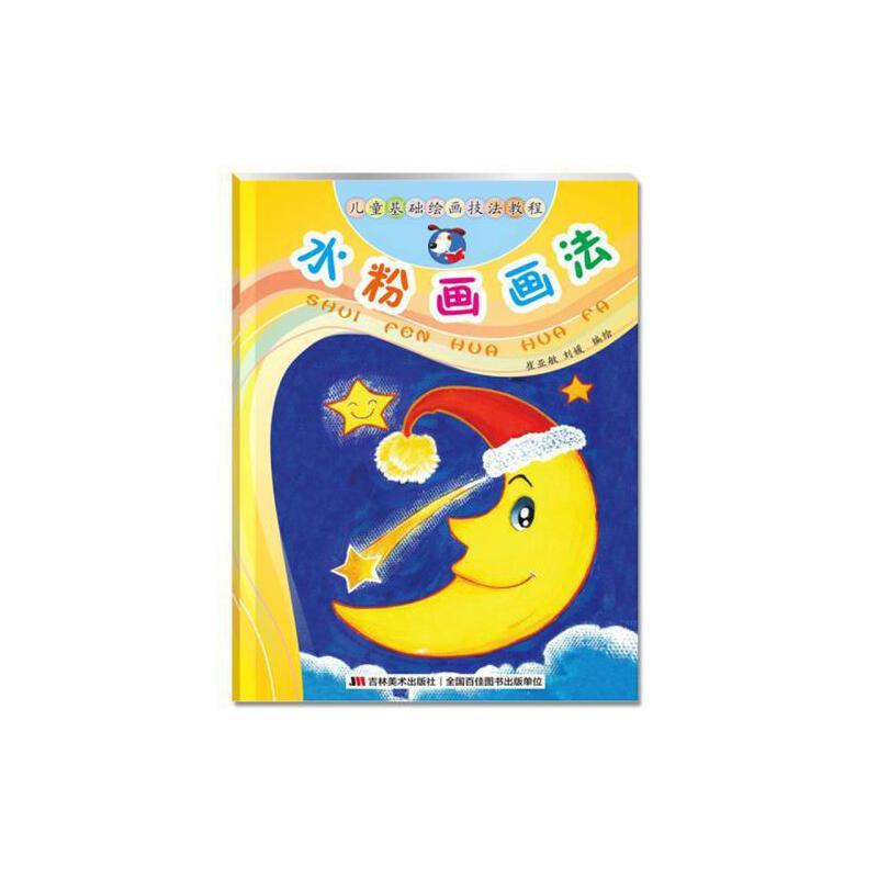 水粉画画法儿童基础绘画技法教程儿童绘画本宝宝学画画书籍幼儿美术