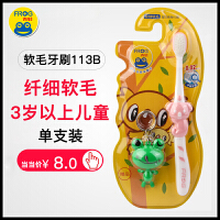 青蛙宝贝儿童软毛牙刷1支送卡通玩具(颜 色 随 机)3岁以上适用 113B
