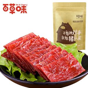 【百草味_靖江猪肉脯】休闲零食 200gx2袋 蜜汁精致猪肉干 靖江特产 特价小吃