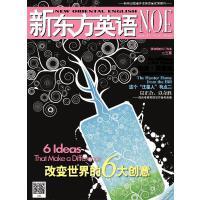 《新东方英语》2013年12月号(电子杂志)(电子书)