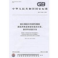 硫化橡胶和热塑性橡胶   建筑用预成型密封条的分类、要求和试验方法