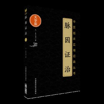 脉因证治(中医临床实用经典丛书大字版)