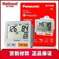 松下腕式电子血压计EW-BW02 更多优惠搜索【好药师松下】