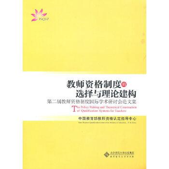 教师资格制度的选择与理论建构——第二届教师资格制度国际学术研讨会论文集锦