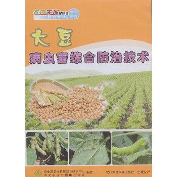 大豆病虫害综合防治技术(DVD)