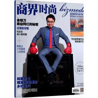 商界时尚2017年4期 期刊杂志