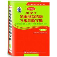 《小学生笔画部首结构字级笔顺字典字典》(描红本)