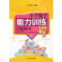 小学数学能力训练系列 问题解决 第一册
