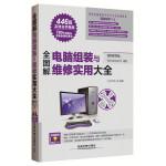 全图解电脑软硬件维修实用大全(视频教程版、Windows 10适用)
