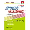 初中语文专项复习训练(现代文阅读)(第3版)