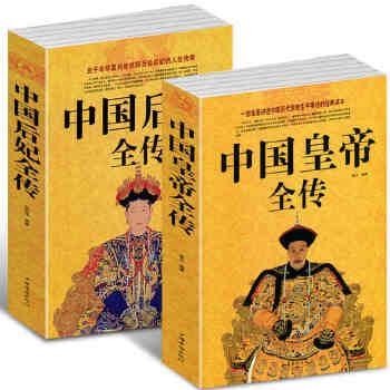 正版闪电发货 中国皇帝全传  中国后妃全传 全2册 五十多个王朝的盛世衰歌 历代皇帝 后妃 的人生传奇 图文并茂 内容丰富