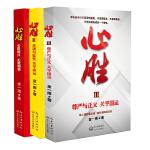 金一南:心胜套装(全三册)  批量团购电话:010-57993149