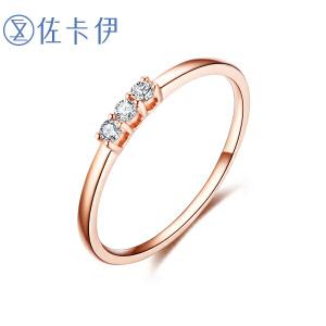 佐卡伊玫瑰18k金钻戒女正品时尚钻石戒指女款公主排戒女戒