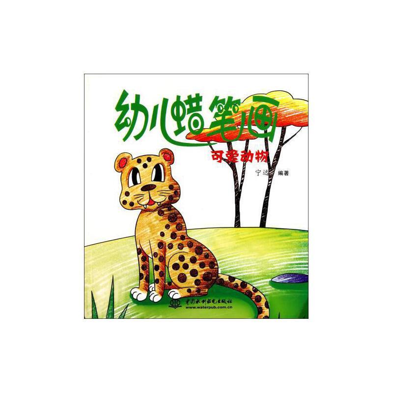可爱动物/幼儿蜡笔画 少儿 宁远 正版书籍