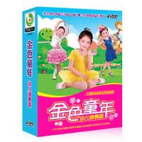 正版儿童舞蹈4DVD碟片 金色童年-幼儿园六一舞蹈教材光盘