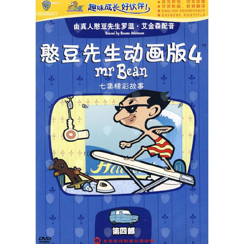 憨豆先生动画版4:七集精彩故事第四部(DVD)价