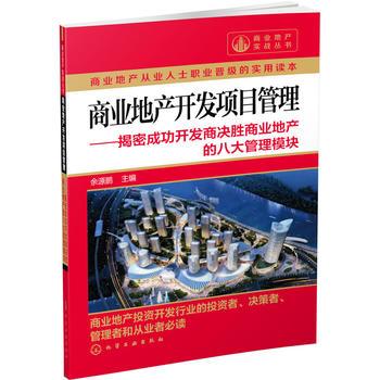 商业地产实战丛书--商业地产开发项目管理:揭密成功开发商决胜商业地产的八大管理模块