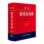 学生新英汉词典(双色本)