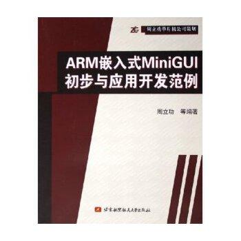 ARM嵌入式MiniGUI初步与应用开发范例