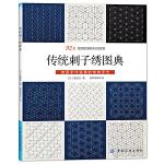 传统刺子绣图典