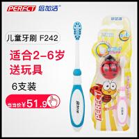 倍加洁(PERFCT)宝蓓七星瓢虫儿童牙刷F242( 颜色 随 机 6支装)