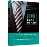 律师文书样式、制作与范例